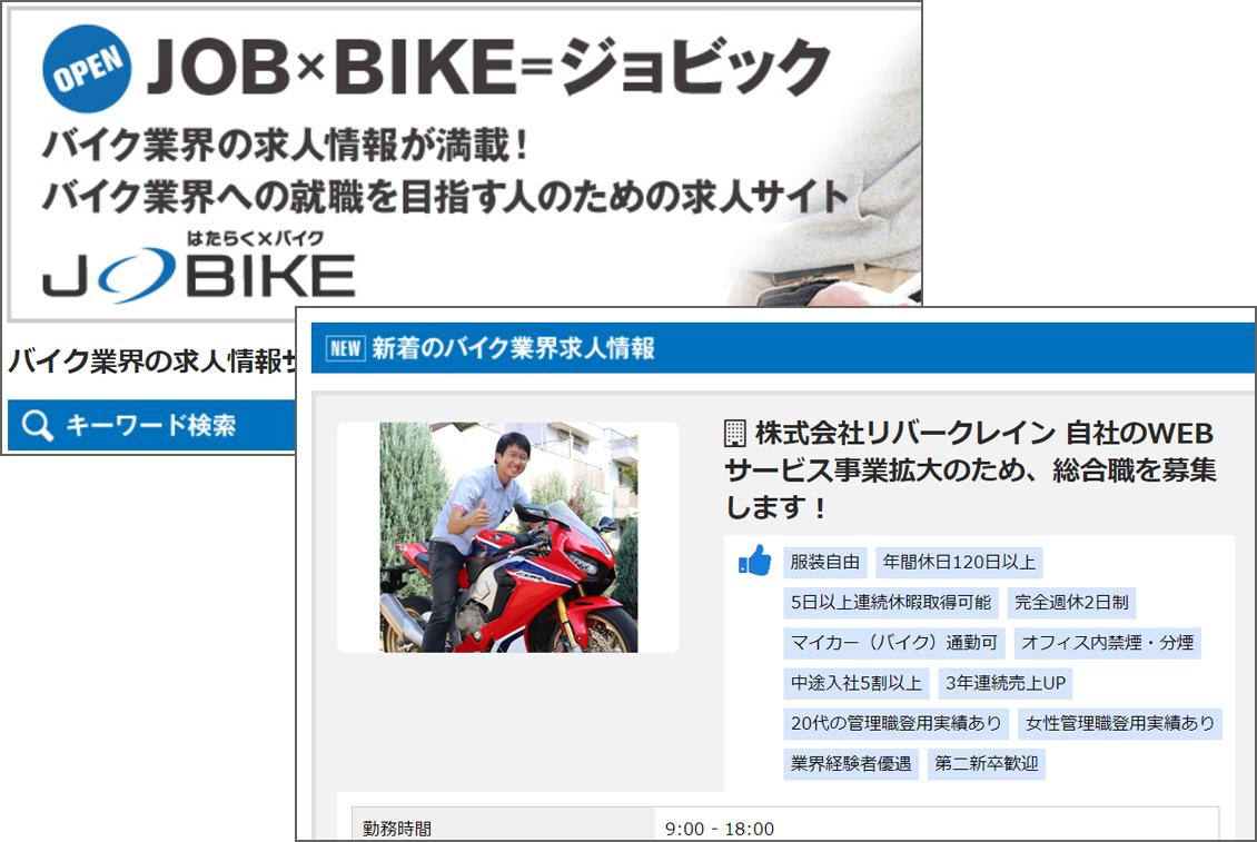 バイク業界専用の求人広告「ジョビック」に無料掲載
