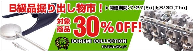 doremicollection_bike_sale