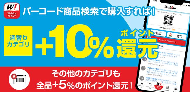 Webikeアプリに新機能登場!バーコード商品検索機能を使うと、今なら+5%ポイント還元!
