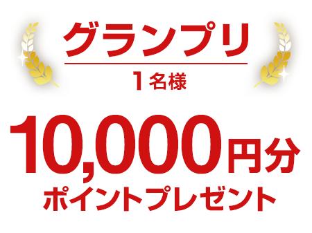 カスタムHACKグランプリ1名様に10,000ポイントとWebike20周年 限定ステッカーをプレゼント!