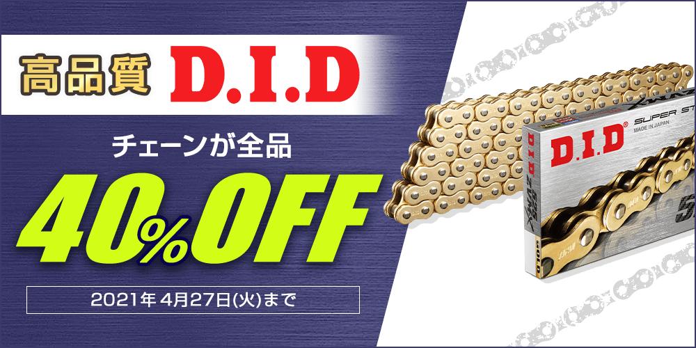 D.I.Dの高品質チェーンが40%OFF