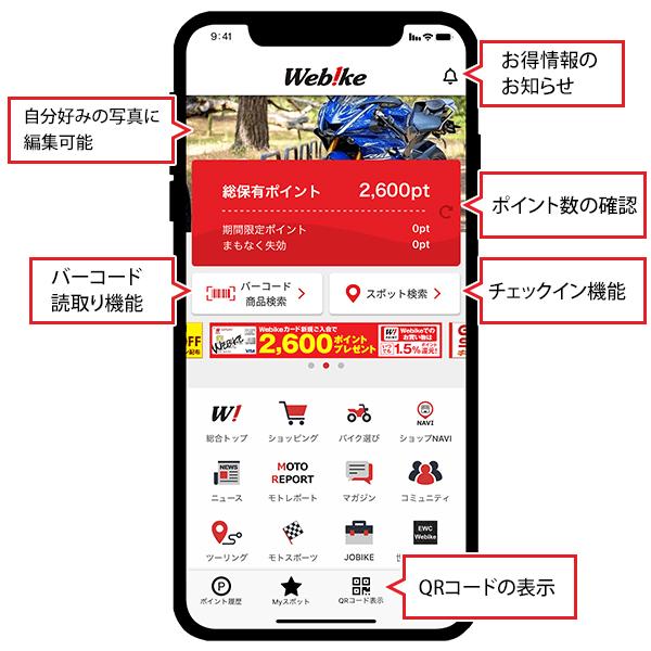 アプリホーム画面