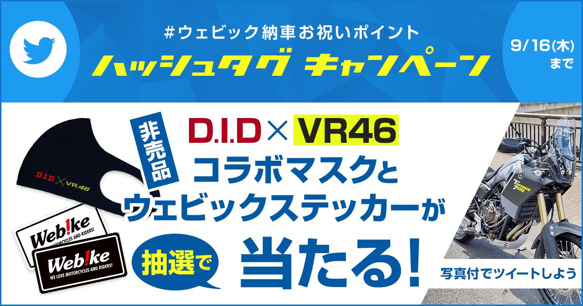 バイク選び納車お祝いポイントTwitterハッシュタグキャンペーン