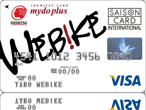 ライダーのためのクレジットカード Webikeカード