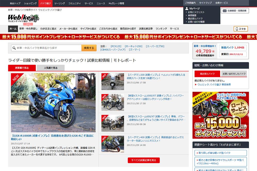 バイク選びトップページ