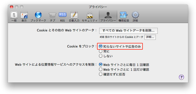safari_cookie_01