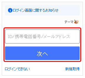 Yahoo! JAPAN ID とパスワードでログイン
