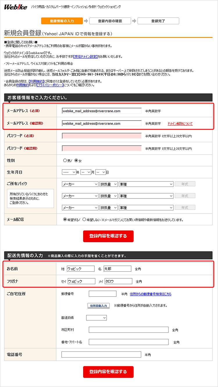 Yahoo! JAPAN IDで会員登録をする