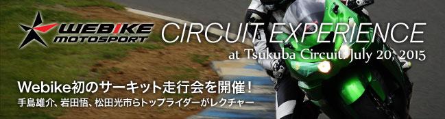(日本語) 7/20(祝)「Webike motosport 筑波サーキット走行会」開催!