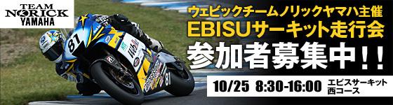 10/25 チームノリックとサーキット走行!「チームノリックEBISU走行会」開催