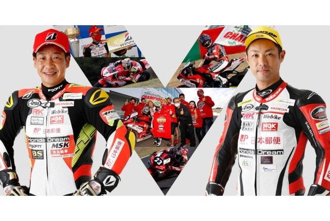 【T.Pro Innovation】日本郵便 Honda Dream TP、2021年シーズン参戦体制を発表