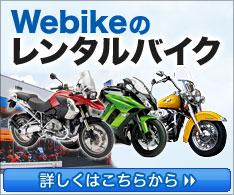 Webikeレンタルバイク