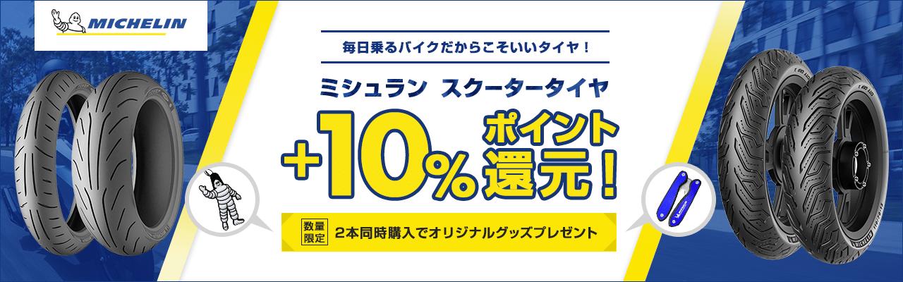 ミシュランスクータータイヤ+10%ポイント還元!